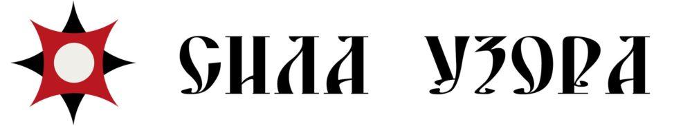"""Дизайн-бюро """"СИЛА УЗОРА"""" -  Лекала. Выкройки. Дизайны вышивки"""