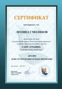 сертификат Грация Леонид Смоляков